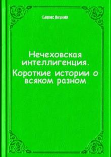Обложка книги  - Нечеховская интеллигенция. Короткие истории о всяком разном
