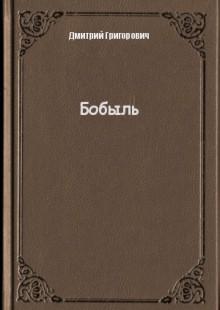 Обложка книги  - Бобыль