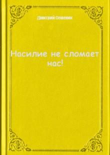 Обложка книги  - Насилие не сломает нас!