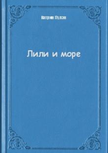 Обложка книги  - Лили и море