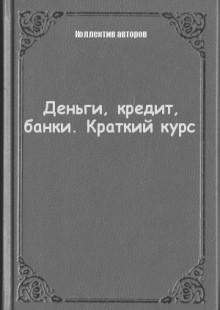 Обложка книги  - Деньги, кредит, банки. Краткий курс