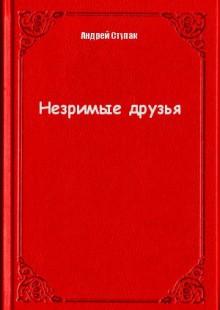 Обложка книги  - Незримые друзья
