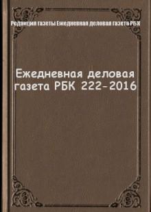 Обложка книги  - Ежедневная деловая газета РБК 222-2016