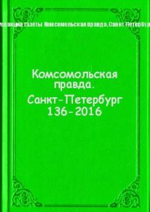 Обложка книги  - Комсомольская правда. Санкт-Петербург 136-2016