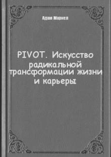 Обложка книги  - PIVOT. Искусство радикальной трансформации жизни и карьеры