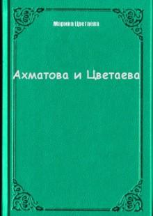 Обложка книги  - Ахматова и Цветаева