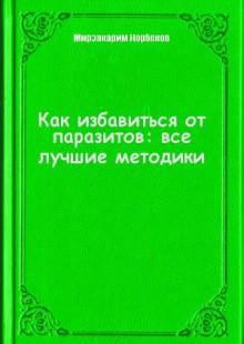Обложка книги  - Как избавиться от паразитов: все лучшие методики