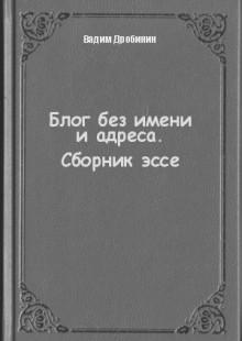 Обложка книги  - Блог без имени иадреса. Сборникэссе
