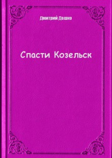 Обложка книги  - Спасти Козельск