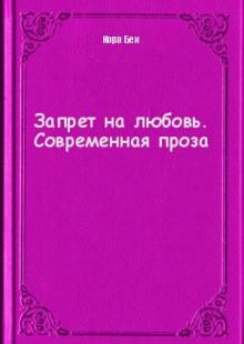 Обложка книги  - Запрет налюбовь. Современная проза