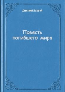 Обложка книги  - Повесть погибшегомира