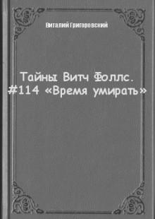 Обложка книги  - Тайны Витч Фоллс. #114«Время умирать»