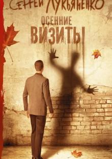 Обложка книги  - Осенние визиты