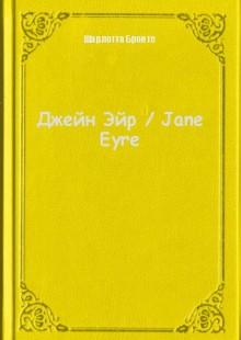 Обложка книги  - Джейн Эйр / Jane Eyre