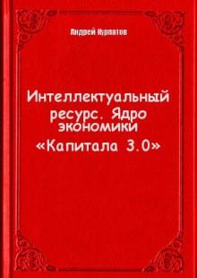 Обложка книги  - Интеллектуальный ресурс. Ядро экономики «Капитала3.0»