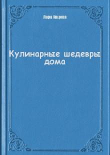Обложка книги  - Кулинарные шедевры дома