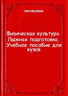 Обложка книги  - Физическая культура. Лыжная подготовка. Учебное пособие для вузов