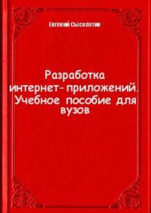 Обложка книги  - Разработка интернет-приложений. Учебное пособие для вузов