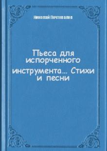 Обложка книги  - Пьеса для испорченного инструмента… Стихи ипесни