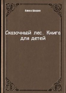 Обложка книги  - Сказочныйлес. Книга для детей