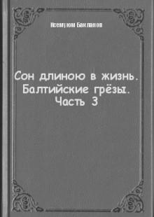 Обложка книги  - Сон длиною вжизнь. Балтийские грёзы. Часть3