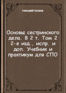 Обложка книги  - Основы сестринского дела. В 2 т. Том 2 2-е изд., испр. и доп. Учебник и практикум для СПО