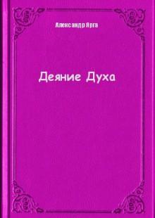 Обложка книги  - ДеяниеДуха
