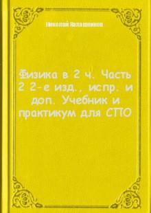 Обложка книги  - Физика в 2 ч. Часть 2 2-е изд., испр. и доп. Учебник и практикум для СПО
