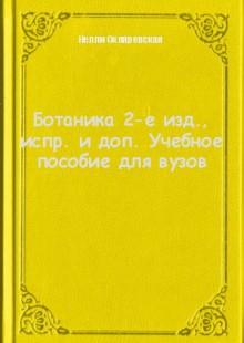 Обложка книги  - Ботаника 2-е изд., испр. и доп. Учебное пособие для вузов