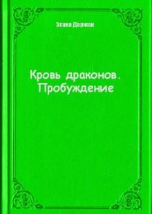 Обложка книги  - Кровь драконов. Пробуждение