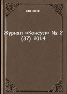 Обложка книги  - Журнал «Консул» № 2 (37) 2014