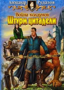 Обложка книги  - Война колдунов. Книга 2. Штурм цитадели