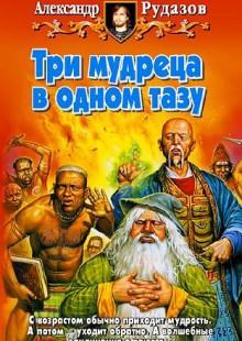 Обложка книги  - Три мудреца в одном тазу