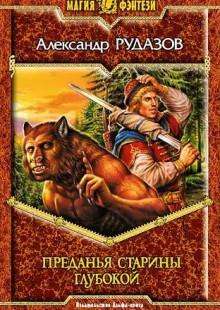 Обложка книги  - Преданья старины глубокой