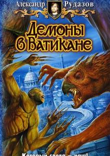 Обложка книги  - Демоны в Ватикане
