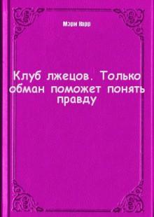 Обложка книги  - Клуб лжецов. Только обман поможет понять правду