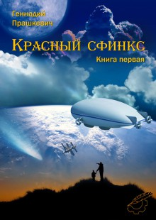 Обложка книги  - Красный сфинкс. Книга первая