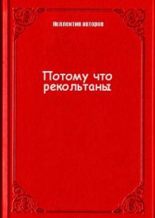 Обложка книги  - Потому что рекольтаны