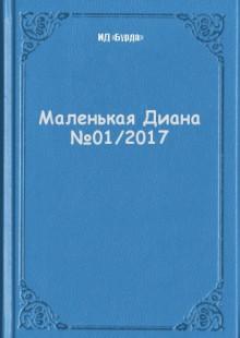 Обложка книги  - Маленькая Диана №01/2017