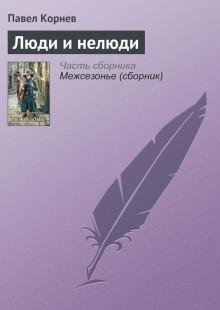 Обложка книги  - Люди и нелюди