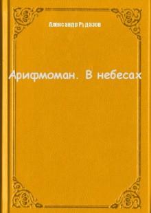 Обложка книги  - Арифмоман. В небесах