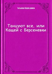 Обложка книги  - Танцуют все, или Кащей с Берсеневки