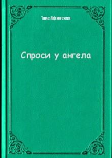 Обложка книги  - Спроси у ангела