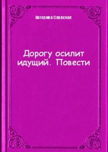 Обложка книги  - Дорогу осилит идущий. Повести