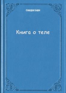 Обложка книги  - Книга о теле