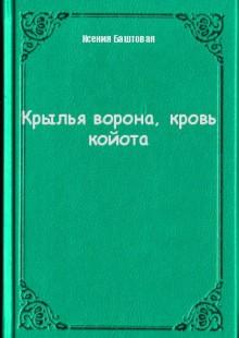 Обложка книги  - Крылья ворона, кровь койота