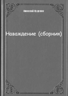 Обложка книги  - Наваждение (сборник)