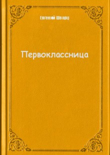 Обложка книги  - Первоклассница