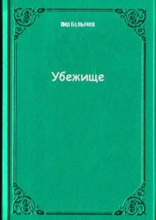 Обложка книги  - Убежище