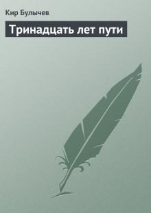Обложка книги  - Тринадцать лет пути